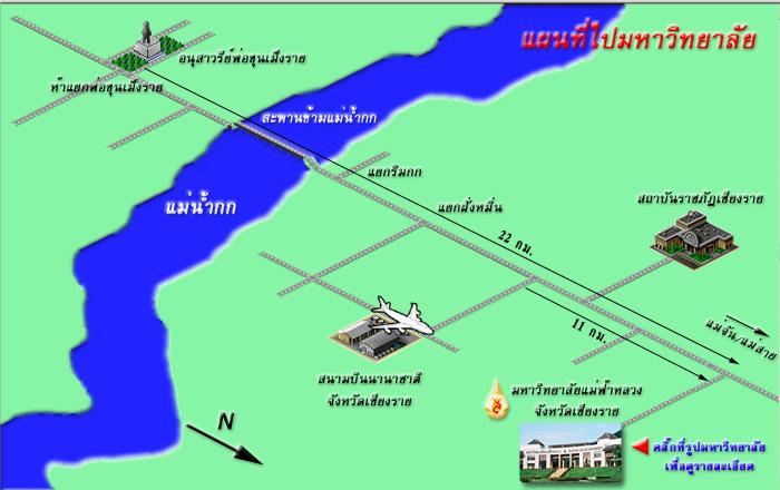 แผนที่เดินทางไปมหาวิทยาลัยแม่ฟ้าหลวง