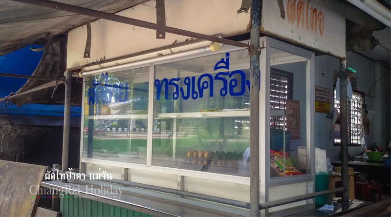 ผัดไทย แม่จัน