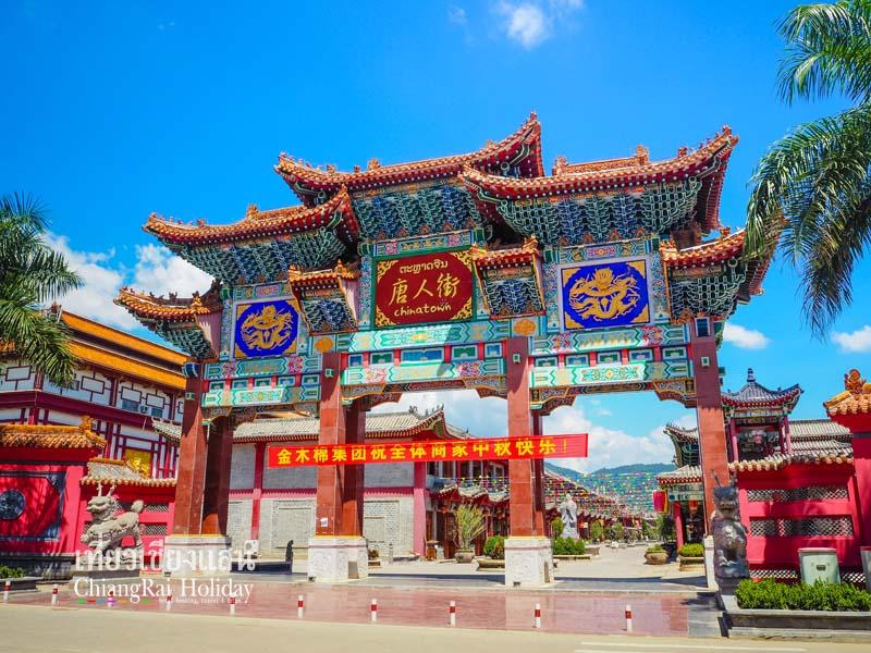 เมืองจีนในลาว เชียงแสน