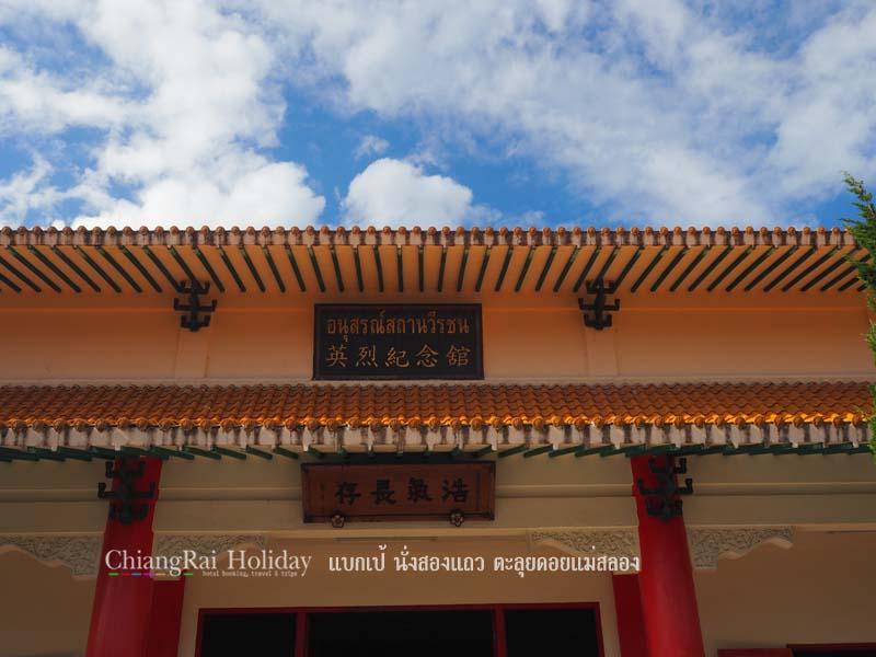 พิพิธภัณฑ์อดีตวีรชนทหารจีนคณะชาติภาคเหนือ