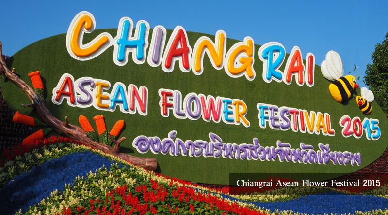 มหกรรมไม้ดอกอาเซียนเชียงราย 2558