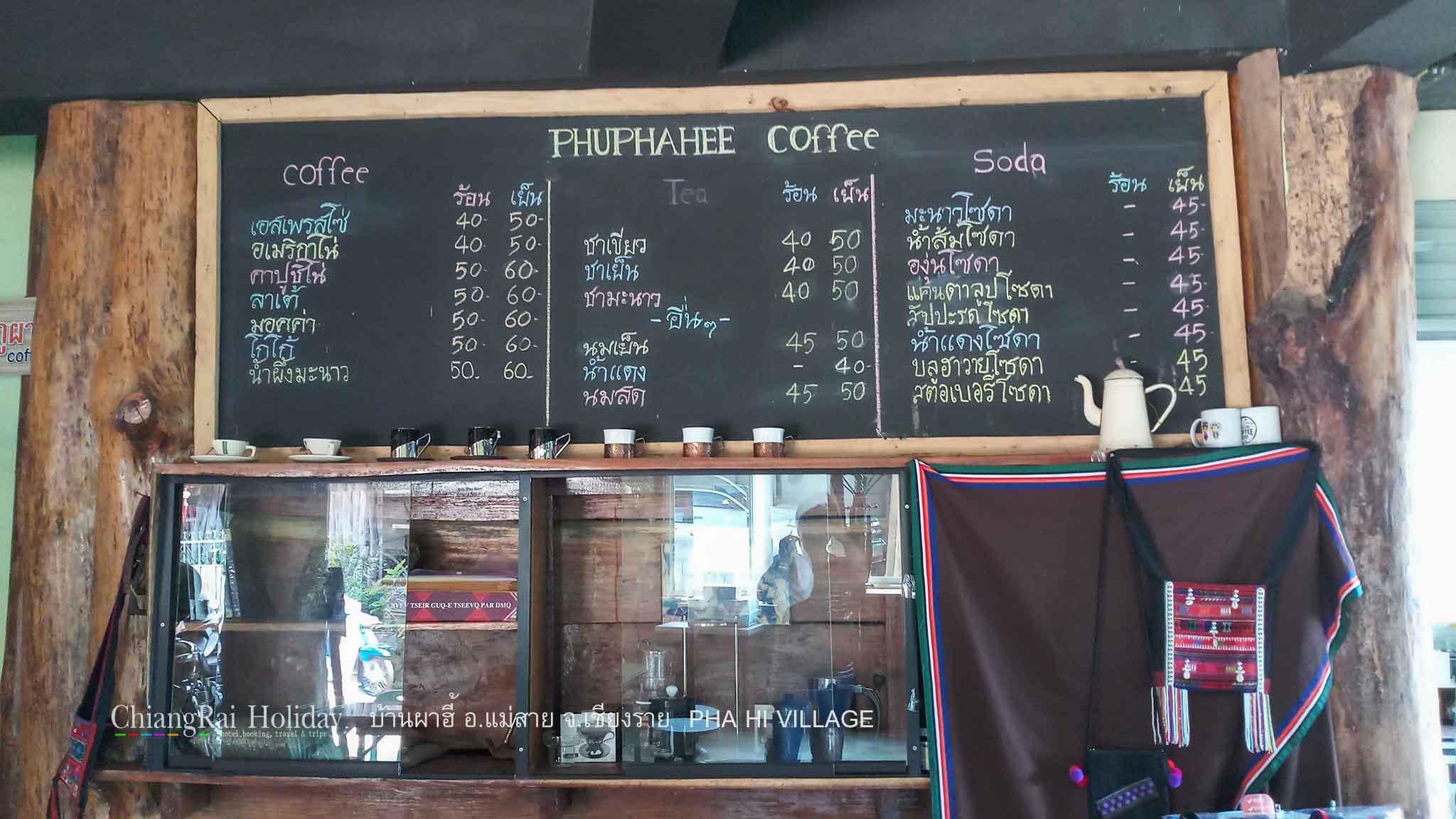 กาแฟภูผาฮี้ บ้านผาฮี้